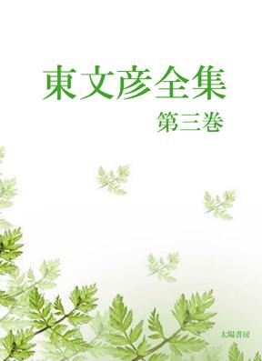 東文彦全集・第三巻